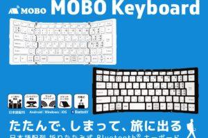 「たたんで、しまって、旅に出る」文庫本サイズ折りたたみキーボード『MOBO Keyboard』販売開始
