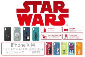 大人気の「STARWARS」シリーズのiPhone X 用ケース 発売!