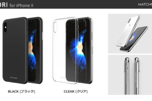 Matchnine、極限までシンプルを追及したiPhone X専用超スリムケース発売!