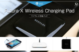 【BEZALEL】 iPhone8/8Plus/Ⅹ対応 Qi ワイヤレス充電器 「Futura X Wireless Charging Pad」が発売開始!