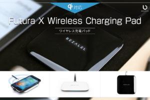 【BEZALEL】 iPhone8/8Plus/Ⅹ対応 Qi ワイヤレス充電器 「Futura X Wireless Charging Pad」が発売開始!