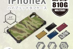 【iPhoneⅩ用ケース】耐衝撃&耐振動設計のハイブリットタフケース!