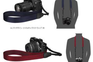 しなやかな素材のカメラストラップ『ルフトデザイン ツイルネックストラップ 38/25』2サイズ 各2色 を新発売!